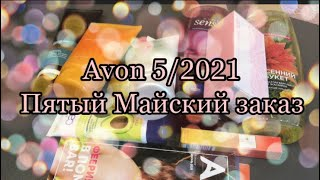 Avon 5 2021 Пятый Майский заказ