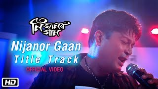 Nijanor Gaan | Title Track | Zubeen Garg | Jatin Bora | Jatin Sharma | New Assamese Movie 2018