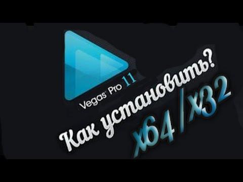 Скачать сони вегас про 11 на русском крякнутый 64 бит