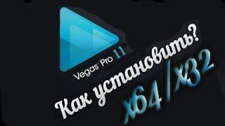 Как установить и русифицыровать Сони Вегас Про 11 (32 и 64 бит)
