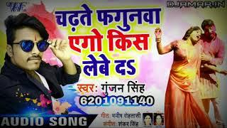 Chadhte Phagun Ago Kiss Lebe Da ( Holi Happy Dance Music) Dj Amar Dhanbad