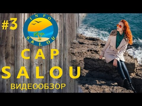 Cap Salou (Кап Салоу)Коста Дорада, Испания. Обзор. Пляжи, красивые места, достопримечательности.