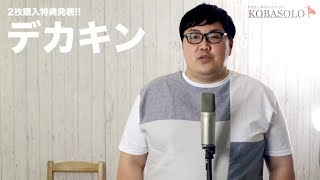 カバーアルバム参加アーティスト第5弾 & 2枚購入特典発表!!