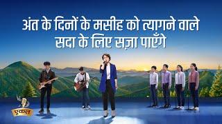 Chinese Christian Song | अंत के दिनों के मसीह को त्यागने वाले सदा के लिए सज़ा पाएँगे(Hindi Subtitles)