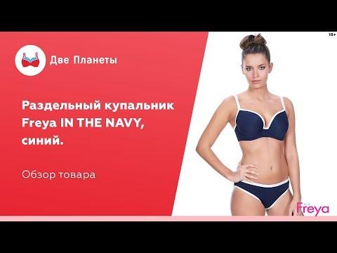 Раздельный купальник Freya In The Navy. Видео.