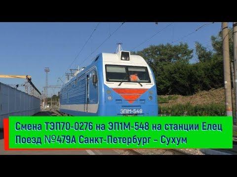 Смена тепловоза ТЭП70-0276 на электровоз ЭП1М-548. Станция Елец. Поезд №479А Санкт-Петербург – Сухум