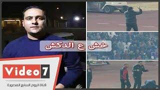 الدكش يكشف كيف أنقذ حسام البدرى سيد عبدالحفيظ من الطرد فى لقاء المقاصه