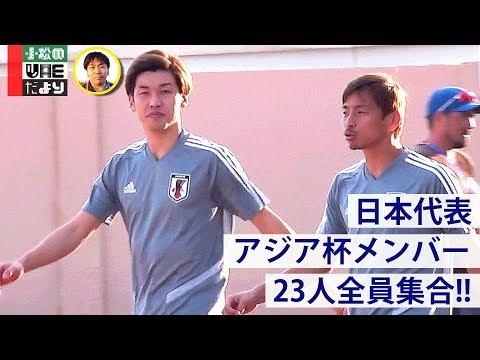 【日本代表】乾、塩谷が合流!23人全員集合【練習ハイライト】