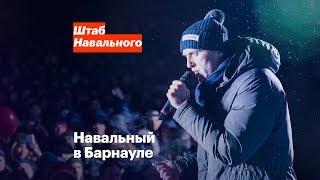 Навальный в Барнауле