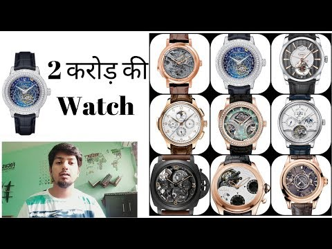 (HINDI) Top 10 Most Expensive Mens Watches In INDIA