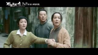 2017 許鞍華最新代表作【明月幾時有】再見月光