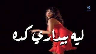 Roubi - Leih Beydari Keda (Official Music Video) | روبى - ليه بيدارى كدا - الكليب الرسمي