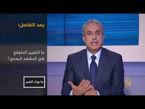 ما وراء الخبر-تداعيات مقتل صالح الصماد  - نشر قبل 39 دقيقة