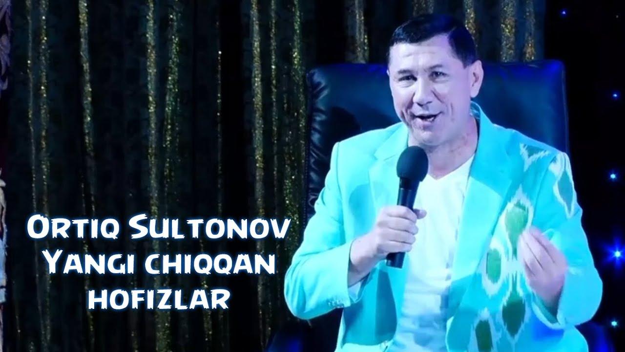 Ortiq Sultonov - Yangi chiqqan hofizlar | Ортик Султонов - Янги чиккан хофизлар