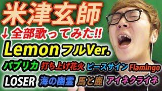 【歌ってみた】米津玄師 Lemon フルVer.& 人気曲一気に全部歌ってみた!【マリオメーカー2】【ヒカキン】