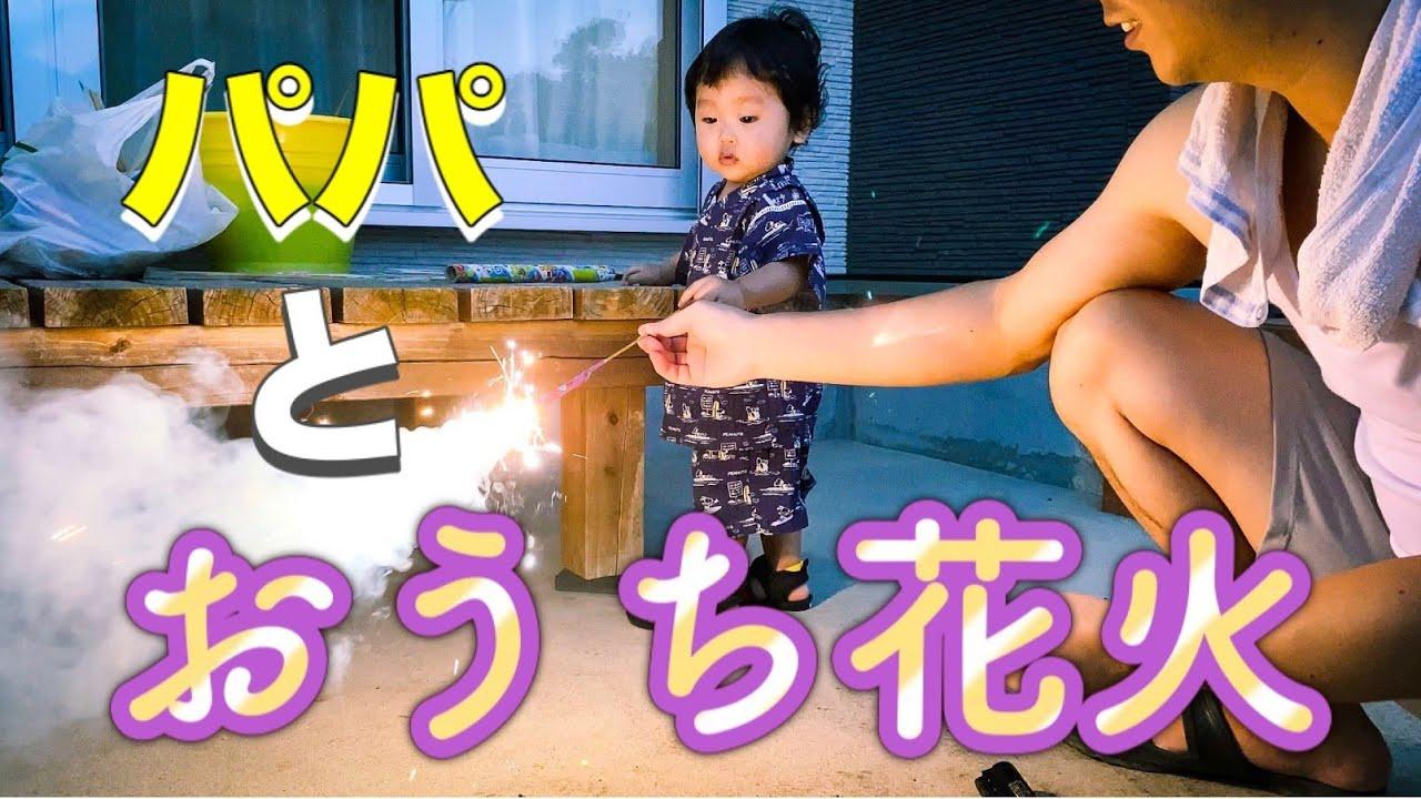 94歳のおばあちゃんと初めてのおうち花火「1歳2ヶ月」【94-year-old grandma and her first fireworks】
