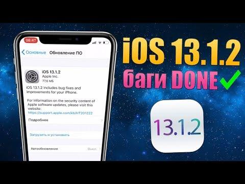 IOS 13.1.2 ЧТО НОВОГО? IOS 13.1.2 сделали батарею! IOS 13.1.2 полный обзор
