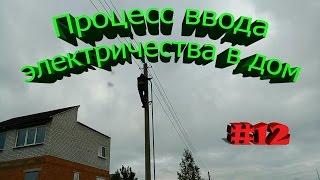 видео Ввод электричества в дом