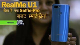 RealMe U1 स्मार्टफोन : खरीदें या नहीं ?| REVIEW| Tech Tak