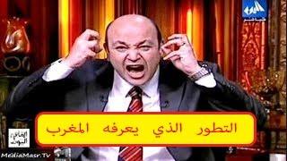 حصريا الإعلام المصري يتحسر على التطور الذي يعرفه المغرب