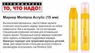Маркер Montana Acrylic (15мм) - аэрозольная краска в баллончиках купить, краска для граффити купить(, 2015-11-18T23:58:11.000Z)