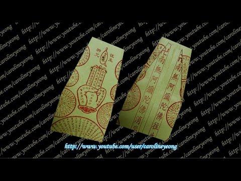 CYS教程】敬神摺紙~服飾:往生錢裙(Origami~Skirt ...