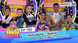 คนดีพี่มาง้อ-ลูกครึ่งอีสานฯVSขอบคุณแฟนเพลง-สามแนวแจ๋วจริง ร้องได้ยกกำลังซ่าEP162 20-10-63 ThairathTV