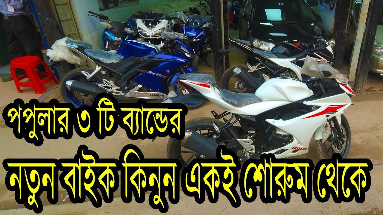 Brand New Bike Showroom In Bd New Sports Bike Of 2017 Price In
