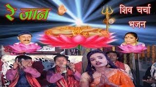 JAAN RE EKE BHAROSA  SHIV GURU PAR / शिव चर्चा भजन / स्वर - अनुपमा दास