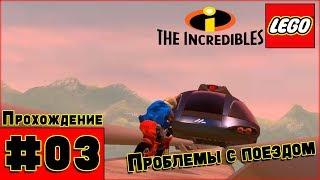 Прохождение LEGO The Incredibles [Часть 3] Происшествие с Ховерпоездом