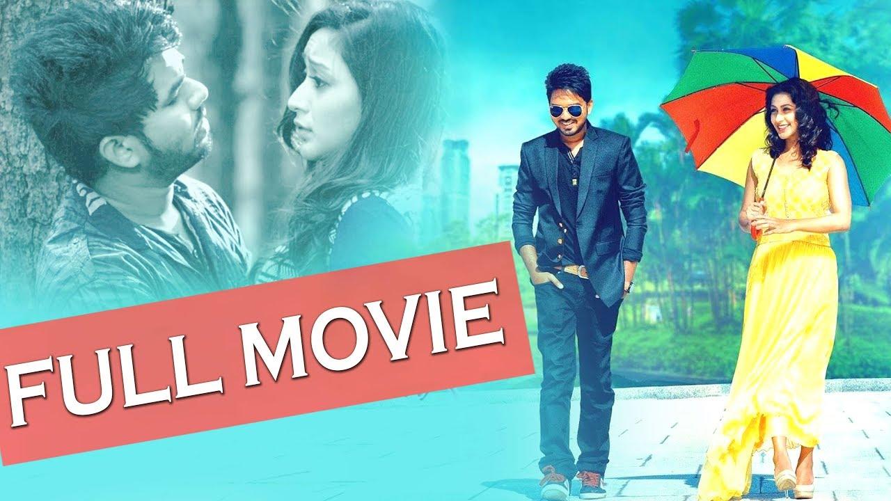 Vanavillu Latest Telugu Full Length Movie | 2019 Full Movies | #TeluguMovies