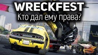 Стрим - Wreckfest - Сегодня мы разобьём много машин