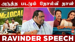 கதறிய Producer | Libra Prodution Ravinder Speech |C5D
