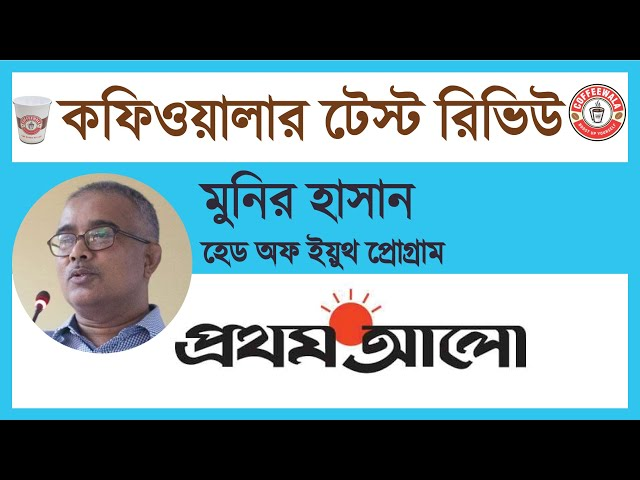 Coffeewala Review : Munir Hasan    Prothom Alo