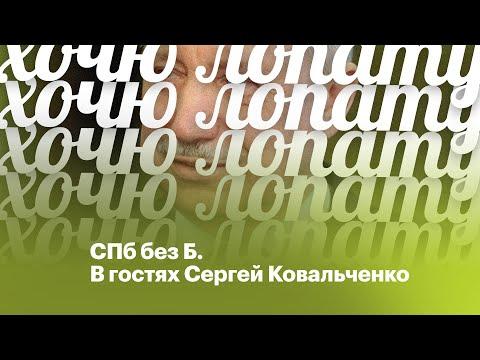 🐏 Стать фанатом Беглова | СПб без Б #5 В гостях Сергей Ковальченко