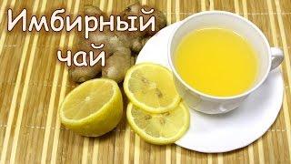 Чай имбирный. Укрепляет иммунитет, помогает выздороветь!