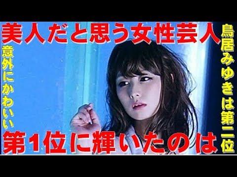 【えらいこっちゃニュース】鳥居みゆきは第2位!!! 美人だと思う女性芸人第1位に輝いたのは?!