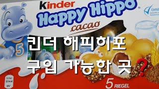 싱가포르여행팁 킨더 해피히포 초콜릿 구입처 5군데‼