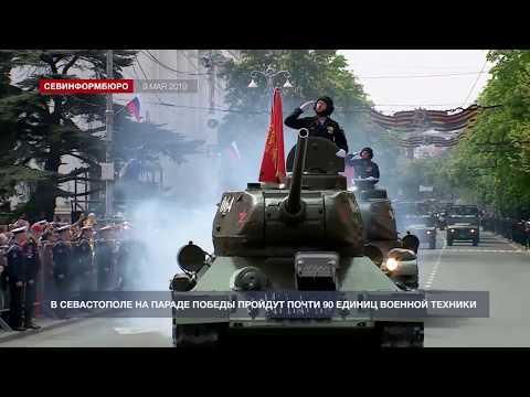 НТС Севастополь: Стали известны подробности о Параде Победы в Севастополе
