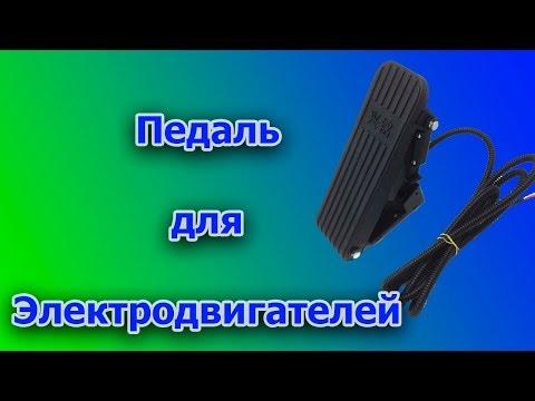 Педаль для регулировки оборотов электродвигателя.