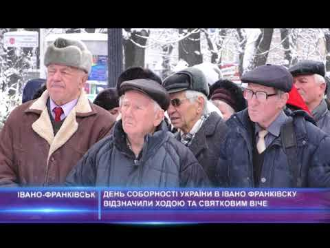 День Соборності України в Івано-Франківську відзначили ходою та святковим віче