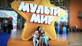 На Детской Площадке МУЛЬТИМИР. Настя, Ксюша проходят Квест. Герои мультфильмов, Дети и Родители