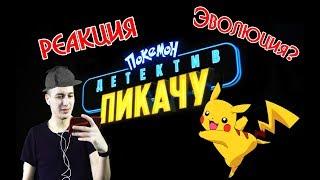 Покемон: Детектив Пикачу — Русский трейлер #2 (2019) / Реакция на трейлер / Reaction on Trailer