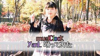 【YanL】 musiClock 踊ってみた | musiClock 춤춰보았다