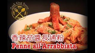 香辣茄醬長通粉 - Penne all'Arrabbiata