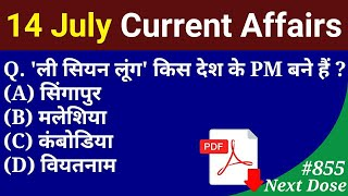 Next Dose #855 | 14 July 2020 Current Affairs | Current Affairs In Hindi | Daily Current Affairs