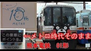 【原形ほぼそのまま】元東京メトロ 銀座線の 熊本電鉄 01形に乗車!