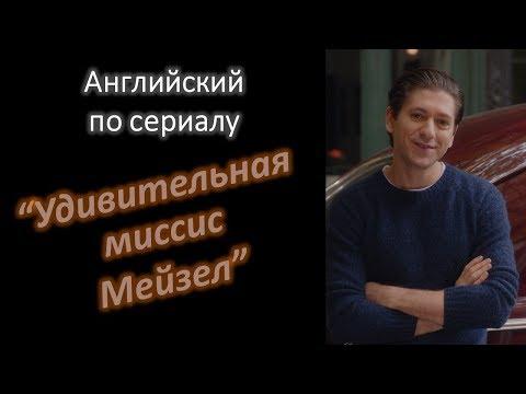 """Английский по сериалу """"Удивительная миссис Мейзел"""". Часть 1."""