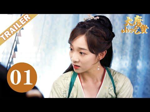 《大唐小吃货Gourmet in Tang Dynasty》 EP 01 trailer⏩现代小吃货穿越大唐盛世 | 李子璇/刘润南/张航瑜 | 优优青春剧场