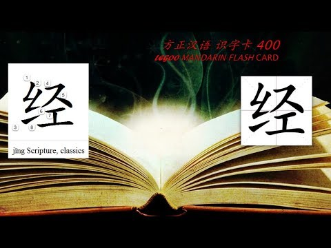Origin of Chinese Characters - 0256 经 經 jīng Scripture, classics, longitude
